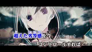 【ニコカラ】vividest≪on vocal≫