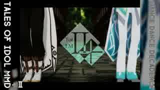 【テイルズオブMMD】 イズチでダンスダンスデカダンス 【ToIM+Ⅱ】