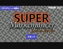 【超あほげー】スーパーマーケマンサー【ニコニコ自作ゲームフェス5】