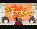 【ゆっくり実況】きしゃポケ!PartEx6【永煌杯】