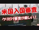 【米国入国審査】 ウリだけ審査が厳しい! thumbnail
