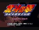 【TAS】北斗の拳 世紀末救世主伝説  ノーダメージプレイ 第一章 thumbnail