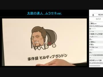 FF14 ニコ超2015-1d 出張プロデューサーレターLIVE 1/4