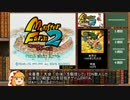 モンスターファーム2 RTA 純血モッチー 2時間57分19秒 part1/4 thumbnail
