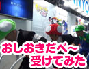 【超会議2015】おしおきだべ~を受けてみた【超ユーザー記者】
