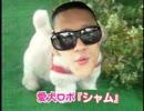 【ニコニコ動画】貝塚直販 愛犬ロボ「シャム」を解析してみた
