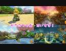 マリオカート8*どうぶつの森限定フレンド戦(春・秋・冬)【実況】
