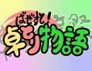 【ニコニコ動画】東方ニコ童祭企画「卓とり物語」「かみゆいミステリウム」告知を解析してみた