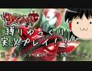 最強のクソゲー「仮面ライダーサモンライド!」ゆっくり縛りプレイ第1話