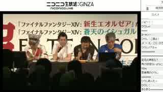 FF14 ニコ超2015-2d 出張プロデューサーレターLIVE 2/3
