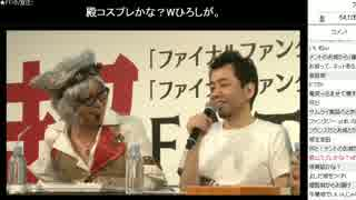 FF14 ニコ超2015-2d 出張プロデューサーレターLIVE 3/3