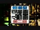 【ニコニコ動画】【第二回】朝潮型四コマ漫画動画を解析してみた