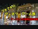 【ニコニコ動画】マキマキのヴェネツィア一人旅 part23 ~サンマルコ広場散策編~を解析してみた