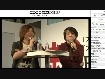 FF14 ニコ超2015-2d ひろゆき×吉田P対談 7回目 1/4