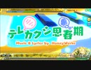 Project DIVA- Arcade 【テレカクシ思春期】HARD レンver thumbnail