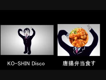 【神聖六文字】KO-SHIN Disco 比較