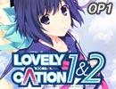 PS Vita『LOVELY×CATION1&2』オープニングムービー LC1 ver.