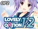 PS Vita『LOVELY×CATION1&2』オープニングムービー LC2 ver.