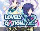 PS Vita『LOVELY×CATION1&2』システム解説ムービー ラブリーコール編