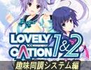 PS Vita『LOVELY×CATION1&2』システム解説ムービー 趣味同調システム編