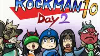 【実況】バスケ仲間が再びロックマン10に挑戦だッ!! Day2 その①