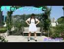 【ニコニコ動画】【☆まにゃかに☆】真夏のレターレインボー 踊ってみた を解析してみた