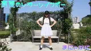 【☆まにゃかに☆】真夏のレターレインボー 踊ってみた