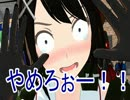 【MMD】MikuMikuイケてる!「人気上等!爆走数稼団」 前編2【紙芝居】