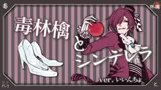 【誕生日に】 毒林檎とシンデレラ 歌ってみた