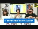 月刊ガガガチャンネル vol.46(2)