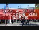 【ニコニコ動画】ニコニコ超会議2015参戦 海浜幕張駅 開場1時間前の様子【参加レポ】を解析してみた