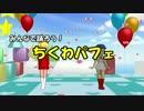 【MMD】泉キャロン&ネンネンのちくぱを踊ろう!【チャー研&ビートン】