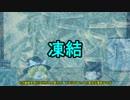 【DQ3】ゆっくり達がロト伝説を作り上げてみた 凍結(休止)のお知らせ