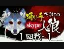 【ニコニコ動画】踊り手だらけのskype人狼 1回戦-1を解析してみた