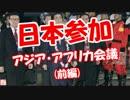 【日本参加】 アジア・アフリカ会議(前編) thumbnail