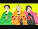 【手描きHQ】鉄壁3人でマ/ト/リ/ョ/シ/カ【合唱】
