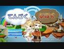 【犬猫店長】 てんごくとじごくを歌ってみた thumbnail