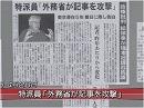 【敗戦利得者】ジャーナリズムの履き違え、権力への注文より歴史事実の検証を[桜H27/4/28]