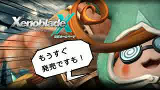 【WiiU】ゼノブレイドクロス オンラインクエストPV