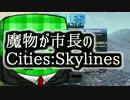 【ゆっくり実況】魔物が市長のCities:Skylinesその1
