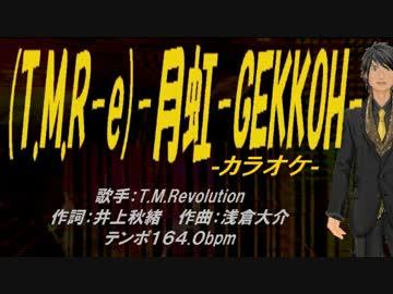 ニコカラ】(T.M.R-e)-月虹-GEKKO...