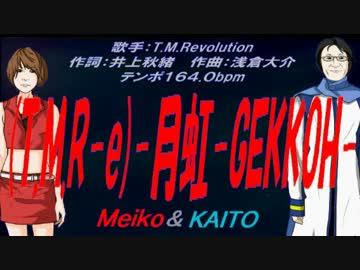 MEIKO・KAITO】(T.M.R-e)-月虹-G...