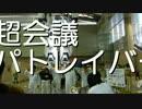 【ニコニコ動画】イングラムと特車二課と警察車両を偵察!【超会議パトレイバー】を解析してみた