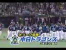 2006年中日優勝決定戦 福留の適時打&ウッズ満塁弾&歓喜の胴上げ
