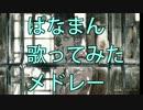 【作業用BGM】ぱなまんソロ10曲歌ってみたメドレー! thumbnail