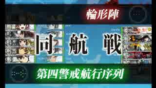 【艦これ】連合艦隊、西へ【2ループ】