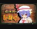 【ニコニコ動画】【東方MMD】迷探偵レミィ1話を解析してみた
