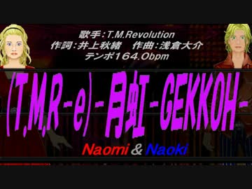 Naomi&Naoki】(T.M.R-e)-月虹-G...