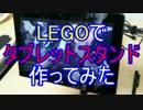 【ニコニコ動画】LEGOでタブレットスタンドを作ってみたを解析してみた