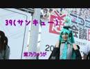 【超会議2015】「39」踊ってみた【りゅうが】別視点有り
